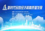 专题丨新时代民营经济和高质量发展