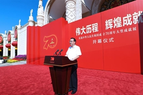 Exhibition opens to mark 70th anniversary of PRC founding