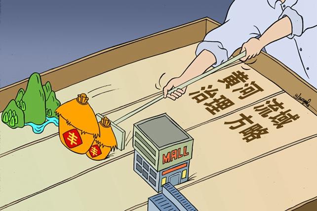 """黄河流域高质量发展,要做到""""六宜"""""""