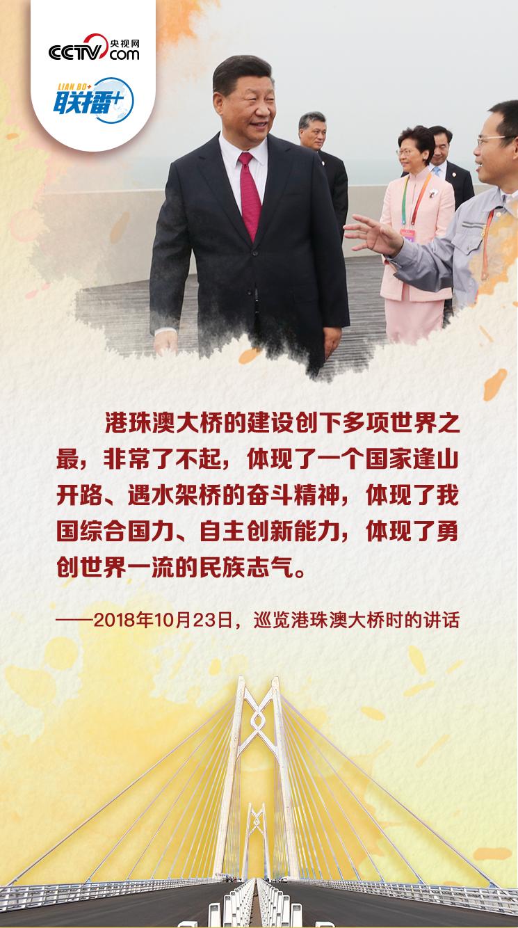 """联播+丨亚博亚洲体育/亚博意甲寄语""""中国新名片"""""""